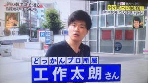 名古屋で余興に出演するテレビタレント