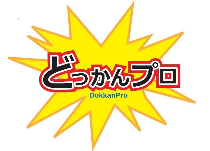 どっかんプロロゴ - コピー (2)