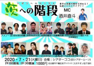 名古屋のお笑いライブ「茨への階段」フライヤー