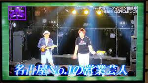 名古屋芸人TOP人気のロコモコボンゴ