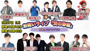 名古屋-お笑いライブ-出演者募集