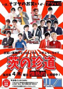 名古屋一番のお笑いライブどっかんプロ主催
