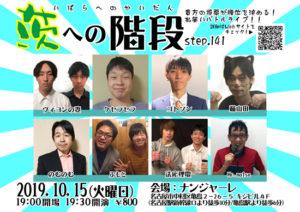 名古屋でアマチュアもプロも出演できるお笑いライブ