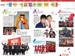 東海地区で活躍の名古屋芸人がイベント出演ロコモコボンゴ