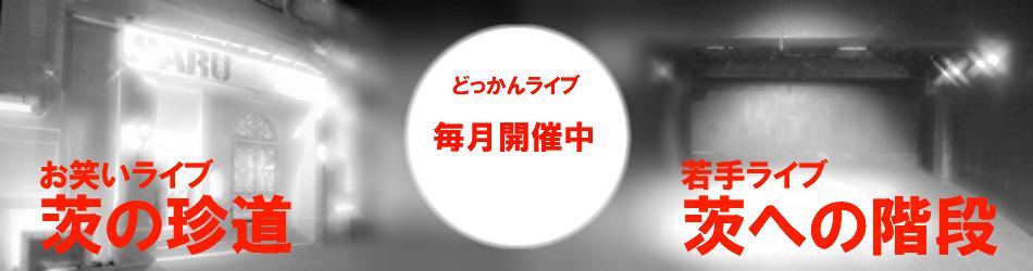 ライブ開催中!